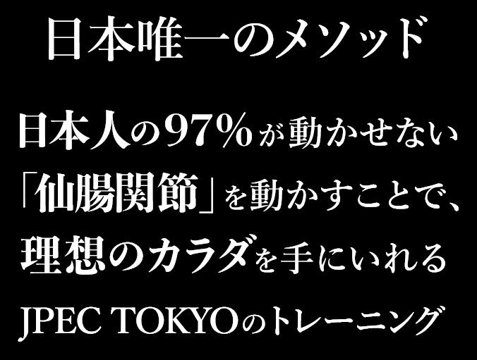 日本唯一のメソッド!日本人の97%が動かせない「仙腸関節」を動かすことで、理想のカラダを手にいれるJPEC TOKYOのトレーニング